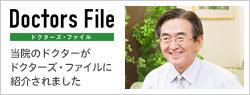 Doctors File 当院のドクターがドクターズファイルに紹介されました。