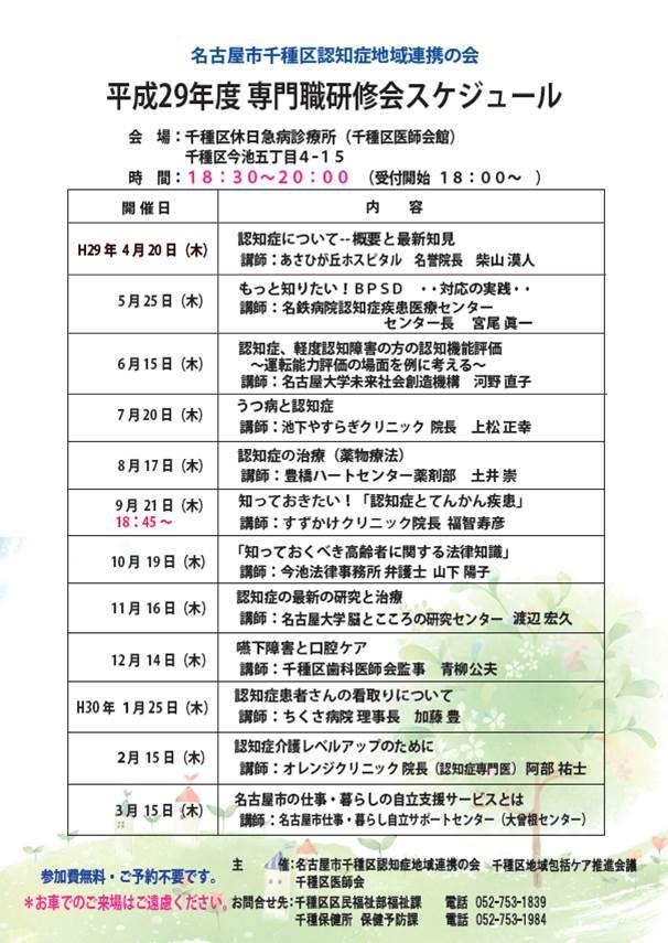 平成29年度専門職研修会スケジュール