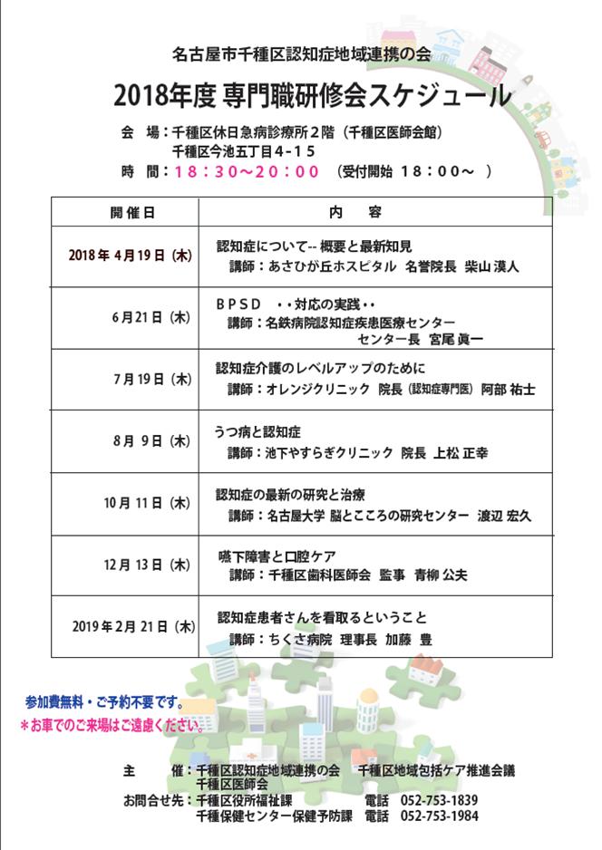 平成30年度専門職研修会スケジュール