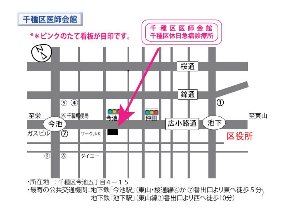 千種区医師会館地図